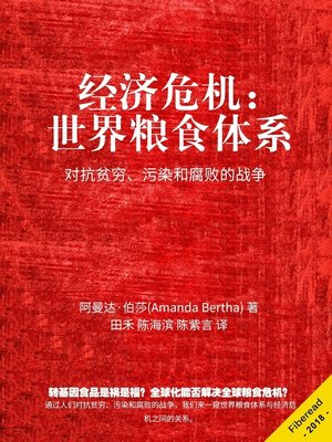 """cover image of 经济危机:世界粮食体系  """"(Economic Crisis: World Food System - The Battle against Poverty, Pollution and Corruption)"""