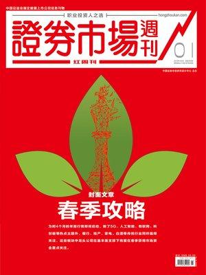 cover image of 春季攻略 证券市场红周刊2019年01期