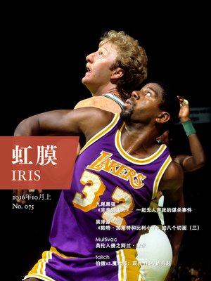 cover image of 虹膜2016年10月上 No.075 (NBA IRIS October.2016 Vol.1 (No.075))