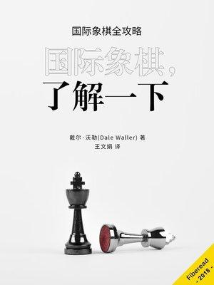 cover image of 国际象棋,了解一下 (Chess)