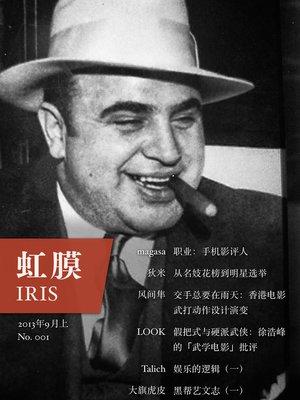 cover image of 虹膜2013年9月上(No.001) IRIS Sep.2013 Vol.1 (No.001) (Chinese Edition)