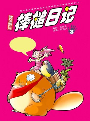 cover image of 棒槌日记03