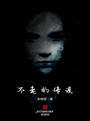 cover image of 不老的传说