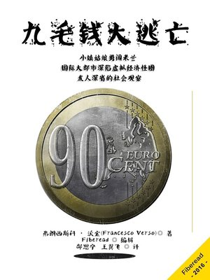 cover image of 九毛钱大逃亡 (90 Cents)