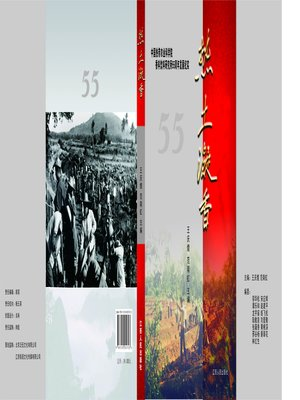 cover image of 热土凝香 Land of fragrant