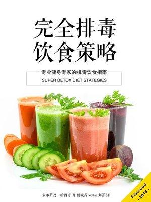 cover image of 完全排毒饮食策略 (Super Detox Diet Strategies)