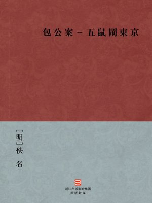 cover image of 中国经典名著:包公案-五鼠闹东京(繁体版)(Chinese Classics: Bao Gong Case - Five rats downtown Tokyo Case — Traditional Chinese Edition)