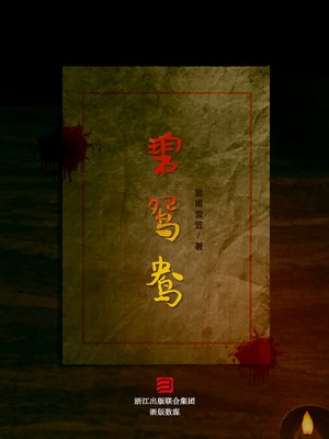 cover image of 碧鸳鸯