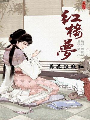 cover image of 红楼梦08-葬花泣残红