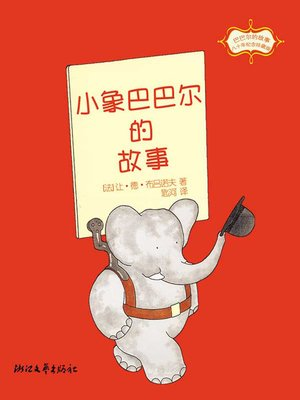 cover image of 巴巴尔的故事:小象巴巴尔的故事 (The Elephant is The Story of Babar)