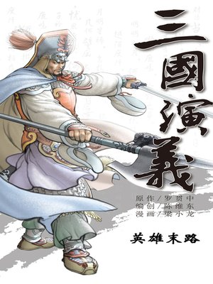 cover image of 三国演义17-英雄末路