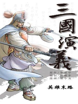 cover image of 三国演义17-英雄末路