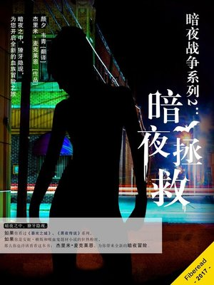 cover image of 暗夜战争系列2:暗夜拯救 (The Vampire's Rescue)