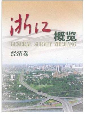 cover image of 浙江概览·经济卷(2012年版) (ZheJiang Overview 2012 Edition - Economics volume)
