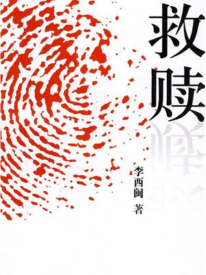 cover image of 李西闽经典小说:救赎 Li XiMin mystery novels: Redemption
