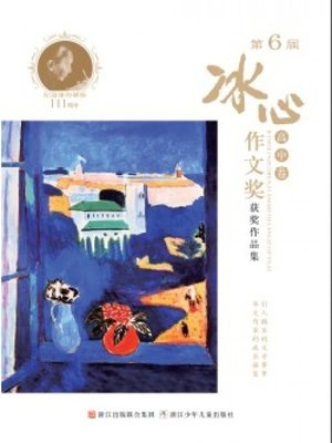 cover image of 第五届冰心作文奖:高中卷(The Five Bing Xin composition Awards: Senior high school roll)