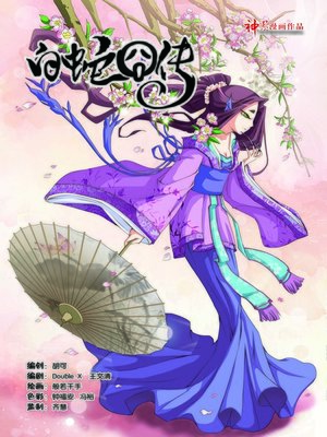 cover image of 白蛇囧传02