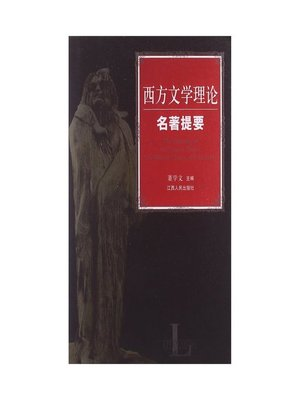 cover image of 西方文学理论名著提要 Masterpieces of Western Literary Theory Summary