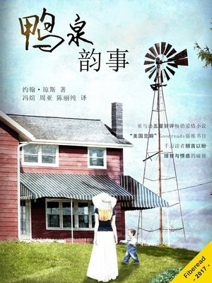 cover image of 鸭泉韵事 (The Duck Springs Affair)
