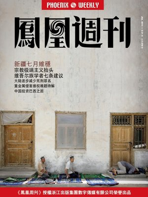 cover image of 香港凤凰周刊 2013年21期(新疆七月维稳) Hongkong Phoenix Weekly: Safeguard Stability in Xinjiang