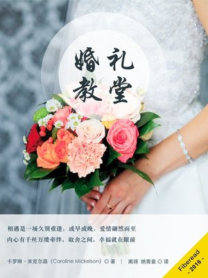 cover image of 婚礼教堂 (The Wedding Chapel)
