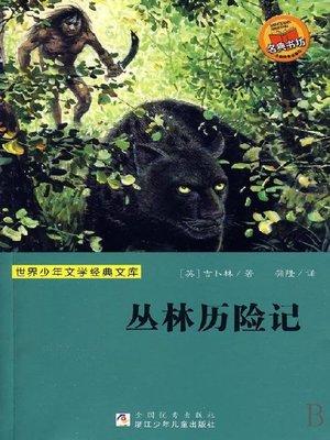 cover image of 少儿文学名著:丛林历险记(Famous children's Literature:Jungle Adventures )