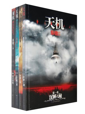 cover image of 蔡骏经典小说:天机(合集)(Cai Jun mystery novels: Secret Volume 1-4)