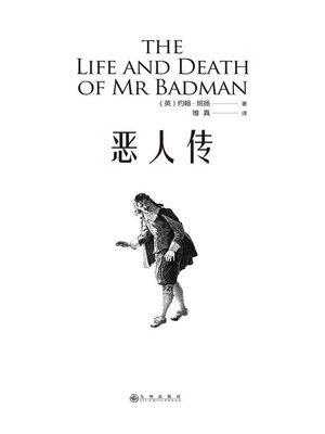cover image of 恶人传