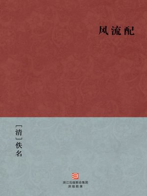 cover image of 中国经典名著:风流配(简体版)(Chinese Classics: talented and romantic scholar — Simplified Chinese Edition)