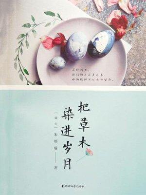 cover image of 把草木染进岁月