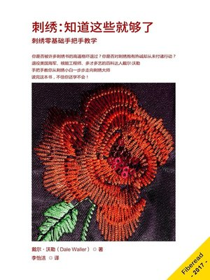 cover image of 刺绣 (EMBROIDERY)