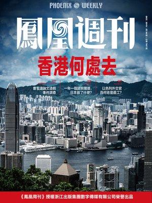 cover image of 香港何处去 香港凤凰周刊2019年第34期 Phoenix Weekly 2019 No.34
