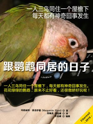 cover image of 跟鹦鹉同居的日子 The Parrot Reckonings