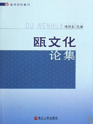 cover image of 瓯文化论集(Ou Cultural Essays)