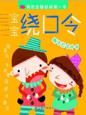 cover image of 宝宝绕口令(Baby Tongue Twisters)