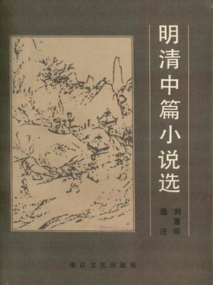 cover image of 清明中篇小说选( Novels of Qing Dynasty and Ming Dynasty)