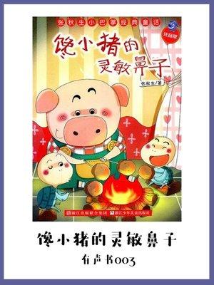 cover image of 馋小猪的灵敏鼻子(有声书03)