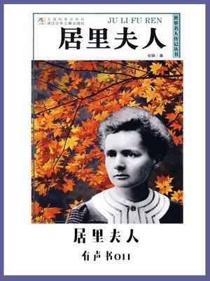 cover image of 居里夫人(有声书11)