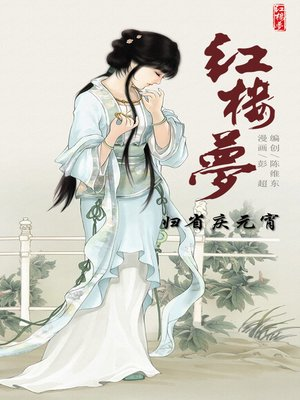 cover image of 红楼梦05-归省庆元宵