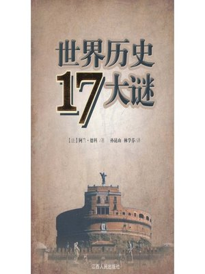 cover image of 世界历史17大谜 Secenteen big mystery of the history of the world