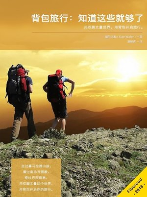 cover image of 背包旅行 (Backpacking)