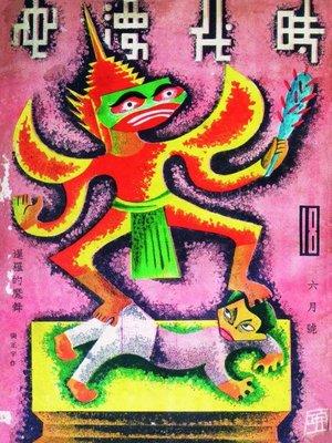 cover image of 时代漫画 第十八本  (Time comics No.18)
