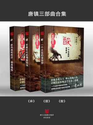 cover image of 唐镇三部曲 Tang Town Trilogy