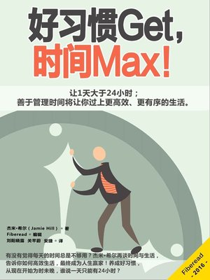 cover image of 好习惯Get,时间Max! (MAKE GOOD HABITS STICK TO MAXIMISE YOUR TIME!)