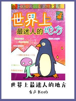 cover image of 世界上最迷人的地方(有声书16)