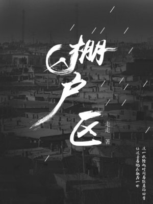 cover image of 棚户区 (Shanty town)