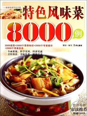 cover image of 特色风味菜8000例(Chinese Cuisine:The characteristic flavor of dishes in 8000 cases)