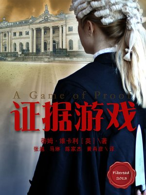 cover image of 证据游戏 A Game of Proof - BookDNA Series of Modern Novels