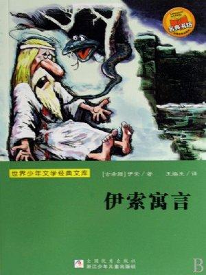 cover image of 世界少年文学经典文库:伊索寓言(Famous children's Literature:Aesop's Fables )