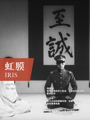 cover image of 虹膜2017年5月下(No.090) (IRIS May.2017 Vol.2 (No.090))
